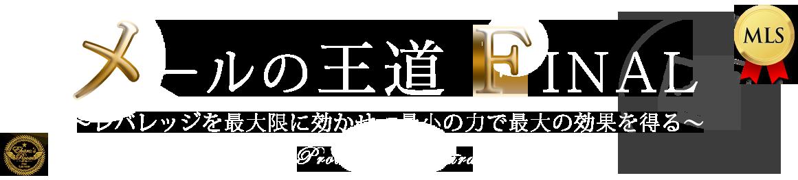 メールの王道FINAL